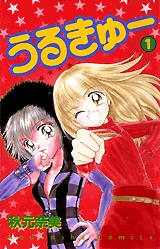 うるきゅー  (1-9巻 全巻) 漫画