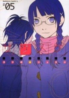 ササメケ (1-5巻 全巻) 漫画