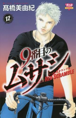 9番目のムサシレッドスクランブル (1-12巻 全巻) 漫画