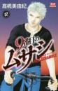 9番目のムサシレッドスクランブル (1-12巻 全巻)