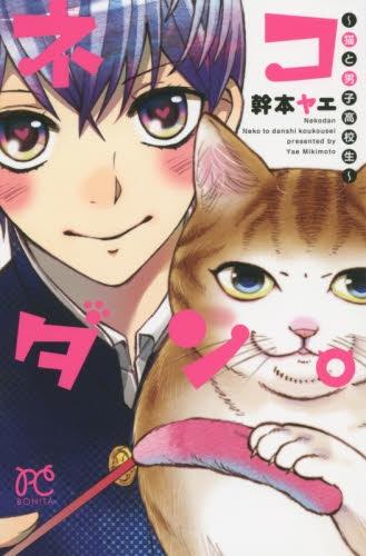 ネコダン。〜猫と男子高校生〜 漫画