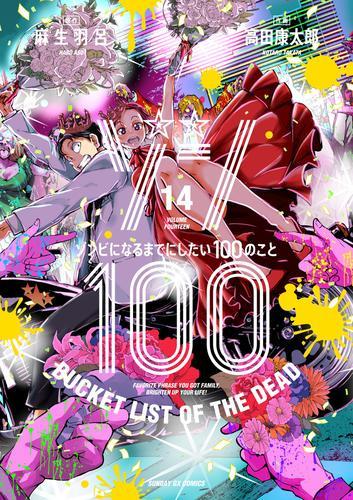 ゾン100〜ゾンビになるまでにしたい100のこと〜 (1-8巻 最新刊) 漫画