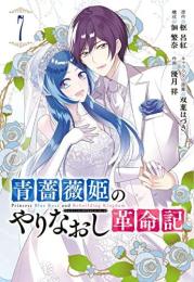 青薔薇姫のやりなおし革命記 (1-3巻 最新刊)