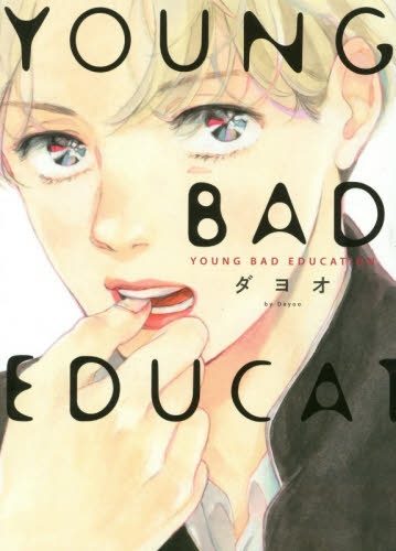 YOUNG BAD EDUCATION 漫画