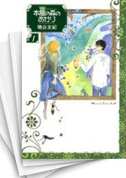 【中古】本屋の森のあかり (1-12巻) 漫画