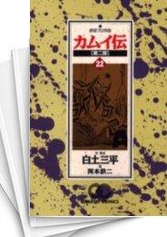 【中古】カムイ伝 第2部  (1-22巻) 漫画