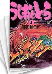 【中古】うしおととら [新書版] (1-33巻) 漫画