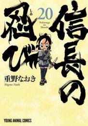信長の忍び (1-18巻 最新刊)