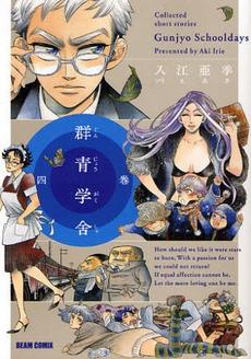 群青学舎 (1-4巻 最新巻) 漫画