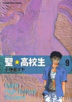 聖★高校生 (1-11巻 全巻) 漫画