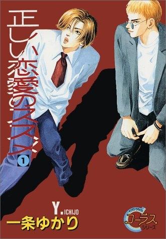 正しい恋愛のススメ (1-5巻 全巻) 漫画
