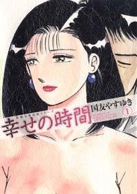 幸せの時間 [文庫版] (1-12巻 全巻) 漫画
