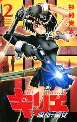 キリエ~吸血聖女~ 2 冊セット全巻 漫画