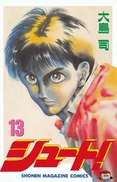 シュート!(13) 漫画