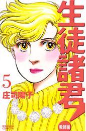 生徒諸君! 教師編(5) 漫画