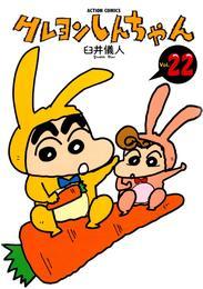 クレヨンしんちゃん 22巻 漫画