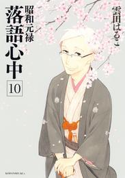 昭和元禄落語心中(10) 漫画