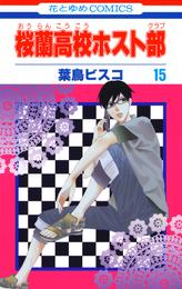 桜蘭高校ホスト部(クラブ) 15巻 漫画