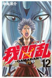 我間乱~GAMARAN~(12) 漫画