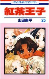 紅茶王子 25巻 漫画