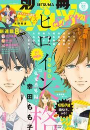 別マsisterデジタル秋フェス01号2015 漫画