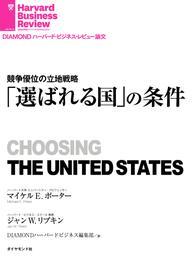 「選ばれる国」の条件 漫画