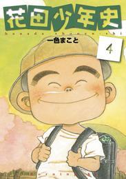 花田少年史(4) 漫画
