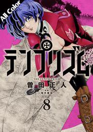 テンプリズム[オールカラー版]8【電子特典付き】 漫画
