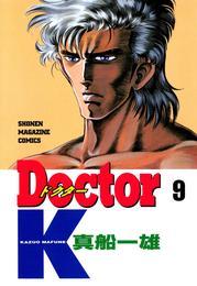 Doctor K(9) 漫画