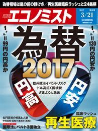 週刊エコノミスト (シュウカンエコノミスト) 2017年03月21日号 漫画