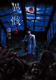 異骸-THE PLAY DEAD/ALIVE-(5)【特典ペーパー付き】