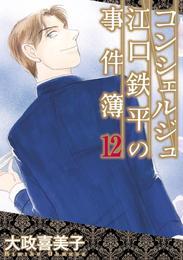 コンシェルジュ江口鉄平の事件簿(12) 漫画