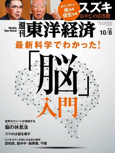週刊東洋経済 2016年10月8日号 漫画
