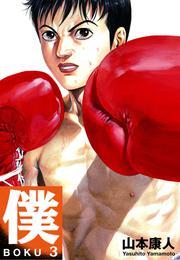 僕 BOKU 愛蔵版 3