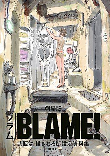 【画集】劇場版「BLAME!」 弐瓶勉描きおろし設定資料集 漫画