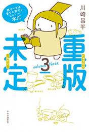 重版未定 (1-3巻 全巻)