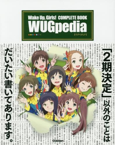 WUGpedia Wake Up,Girls!COMPLETE BOOK 漫画