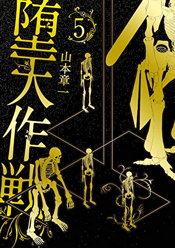 【入荷予約】堕天作戦 (1-5巻 最新刊)【10月下旬より発送予定】