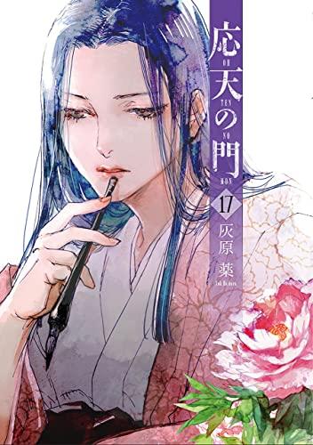 応天の門 (1-8巻 最新刊) 漫画