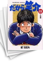 【中古】だから笑介 (1-22巻) 漫画