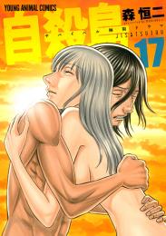 自殺島 (1-17巻 全巻)