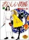 おいしい関係 (1-16巻 全巻) 漫画