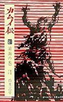 カムイ伝 (1-21巻 全巻) 漫画