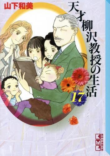 天才柳沢教授の生活 [文庫版] (1-17巻 最新刊) 漫画