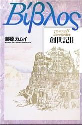 旧約聖書―創世記― 2 冊セット全巻 漫画