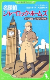 【児童書】名探偵シャーロック・ホームズ 赤毛連盟まだらのひも