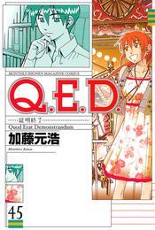 Q.E.D.―証明終了―(45) 漫画