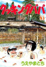 クッキングパパ(85) 漫画