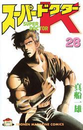 スーパードクターK(28) 漫画