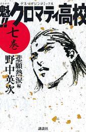 魁!!クロマティ高校(7) 漫画